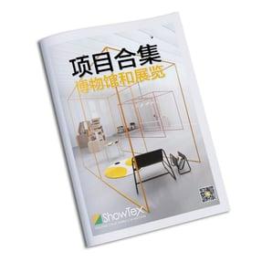 museums-and-exhibitions-portfolio-light-cn-1